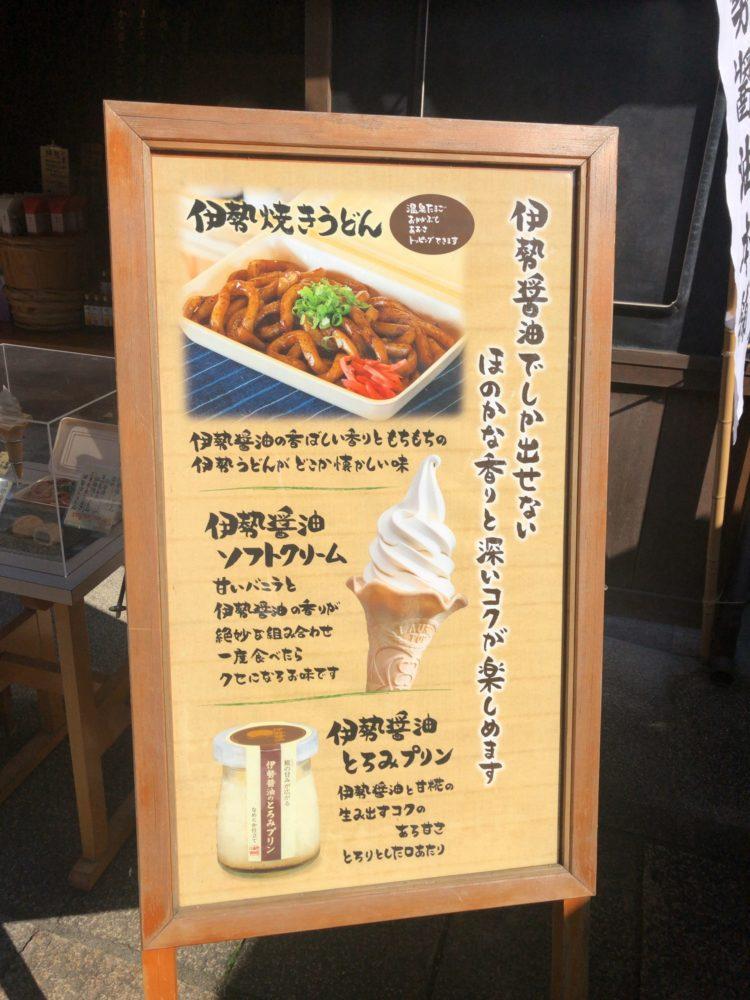 伊勢醤油本舗 テイクアウトメニュー2