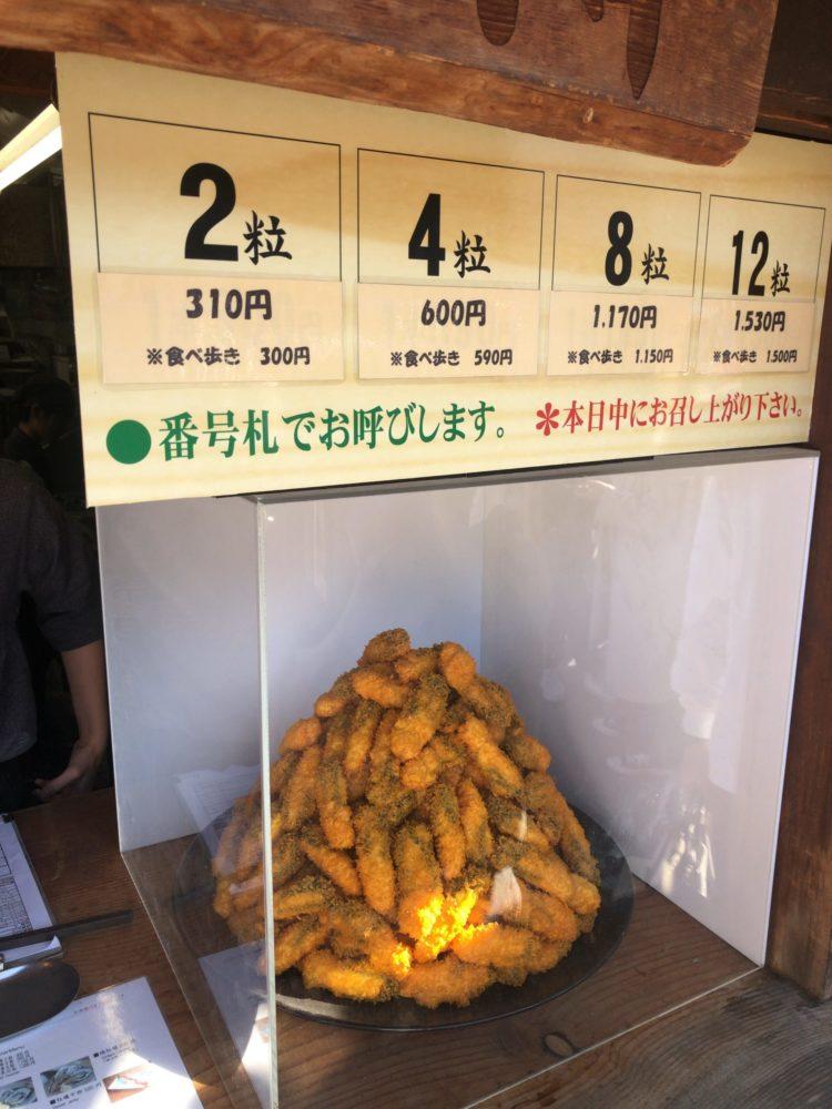 伊勢角谷麦酒 カキフライ