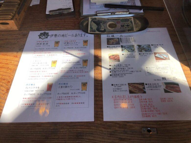 伊勢角谷麦酒 メニュー1
