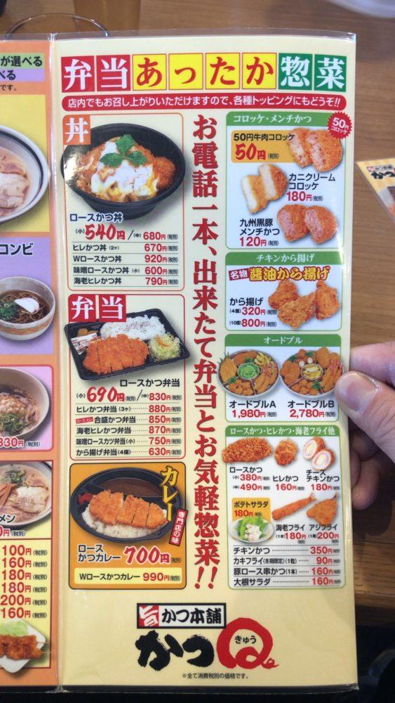 かつQ 弁当・惣菜メニュー