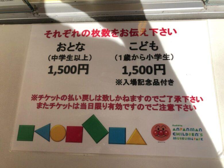 名古屋アンパンマンミュージアム 入場料金