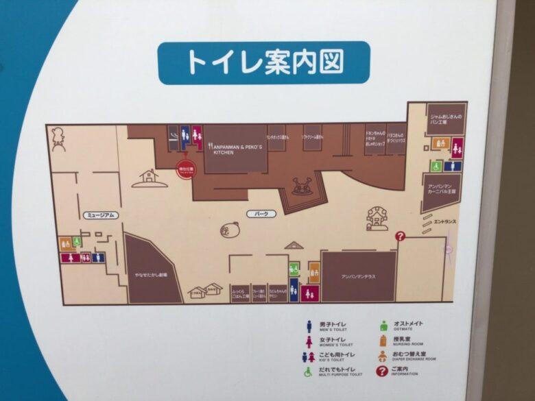 名古屋アンパンマンミュージアム トイレ案内