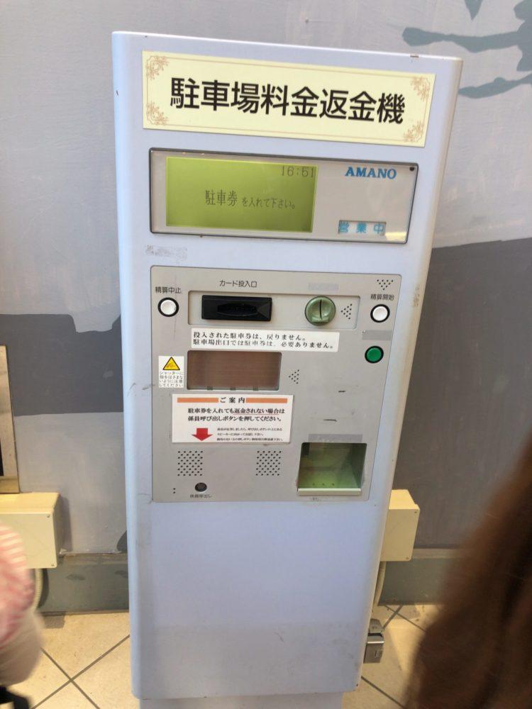 名古屋アンパンマンミュージアム 駐車樹料金返金機