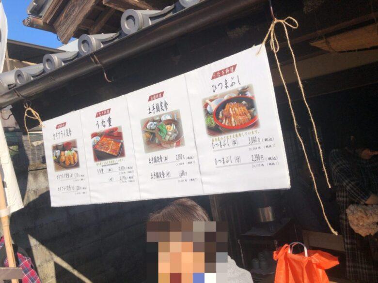 伊勢角谷麦酒 メニュー2